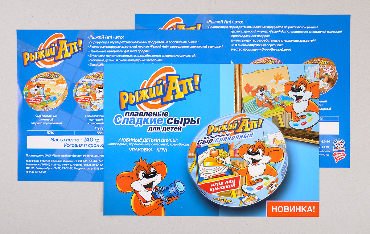 Horizontal flyer A4 ordered by milk enterprise for its distributors. 297x210, four color (CMYK) offset print, matt coated paper 150 gr/m2