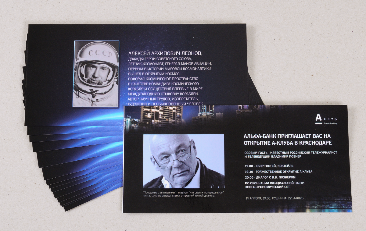 Flyers - invitations to new bank's office opening were printed digitally onto coated paper with glossy 2-side lamination