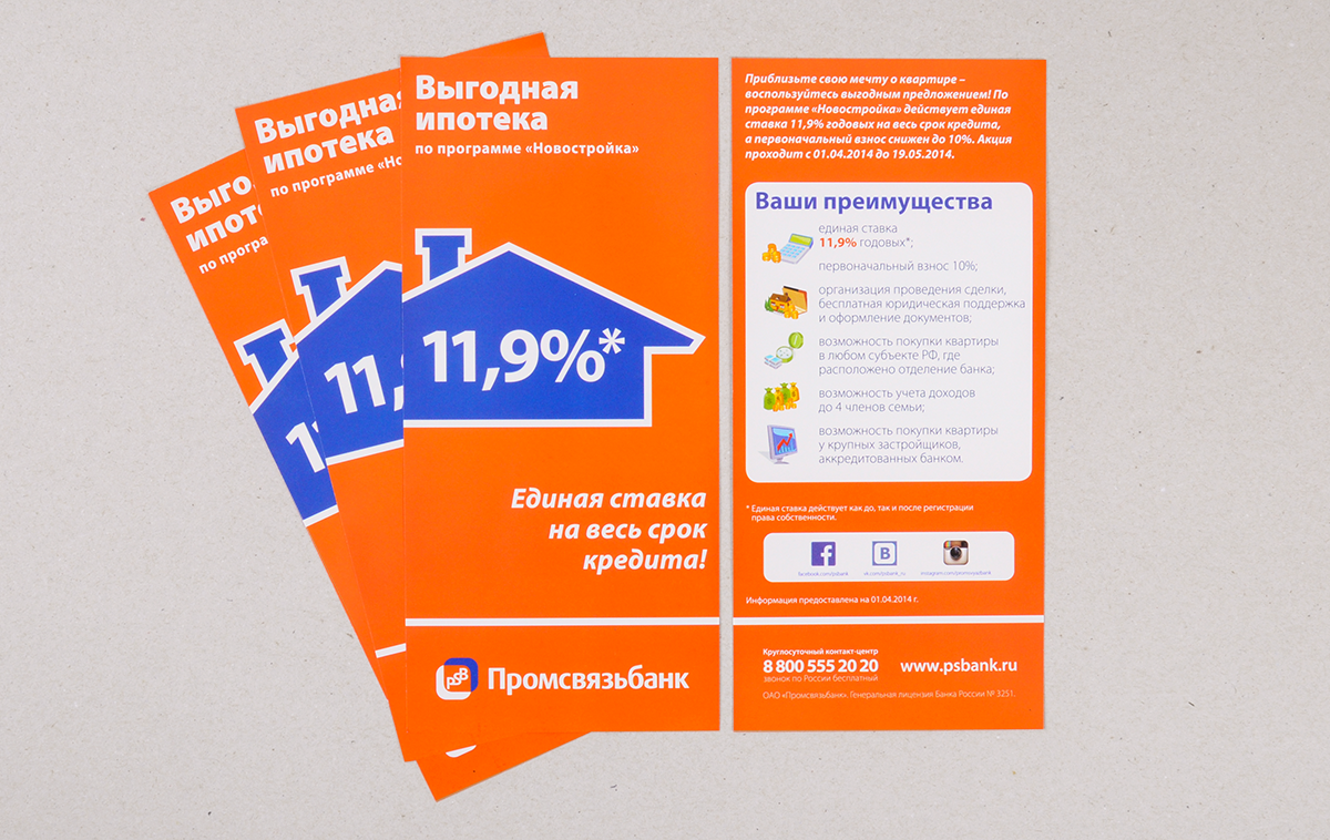 Double sided flyers for distribution in bank's office. 210х99, offset four-colours printing, glossy varnish, glossy coated paper 170 gr/m2