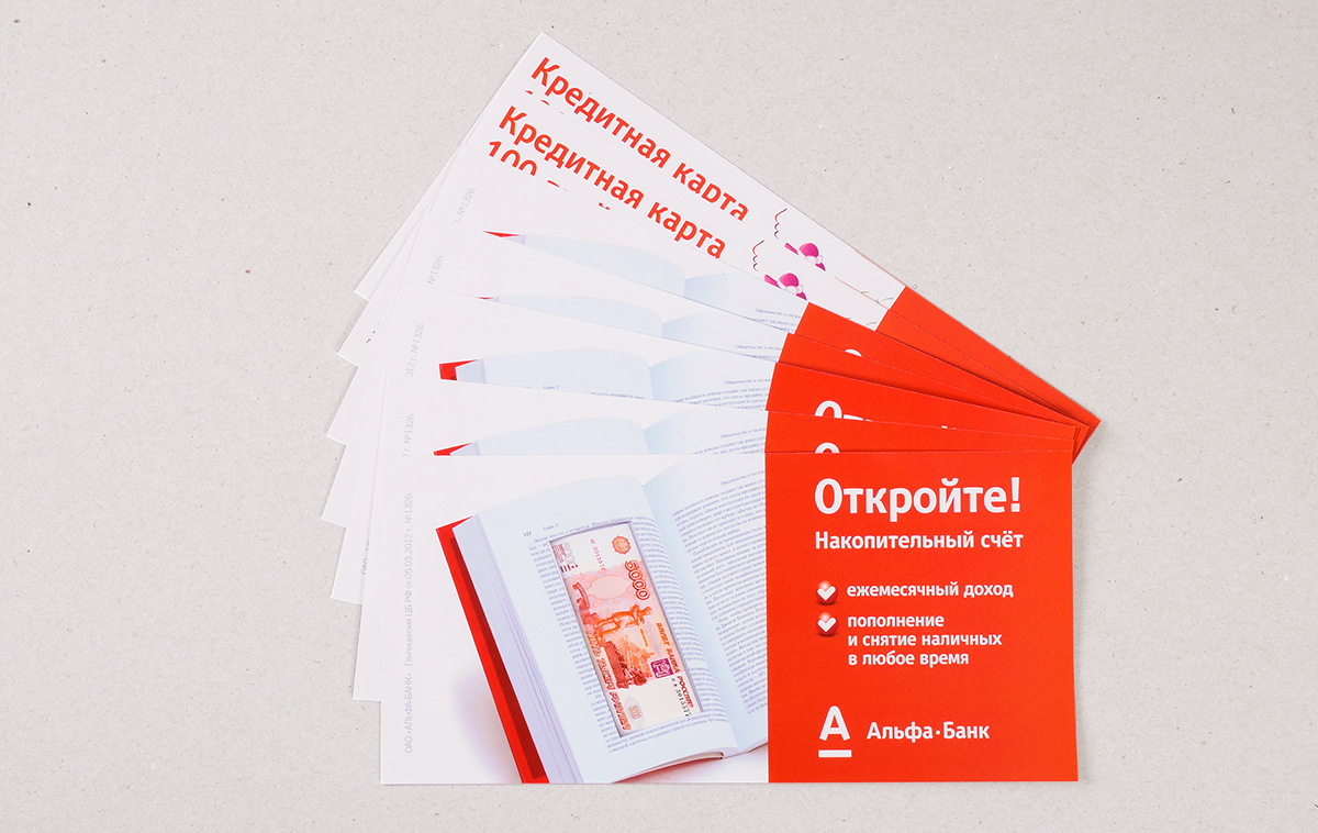 Flyers with information about new bank office opening were printed by four-colors offset onto matt paper 130 gr/m2