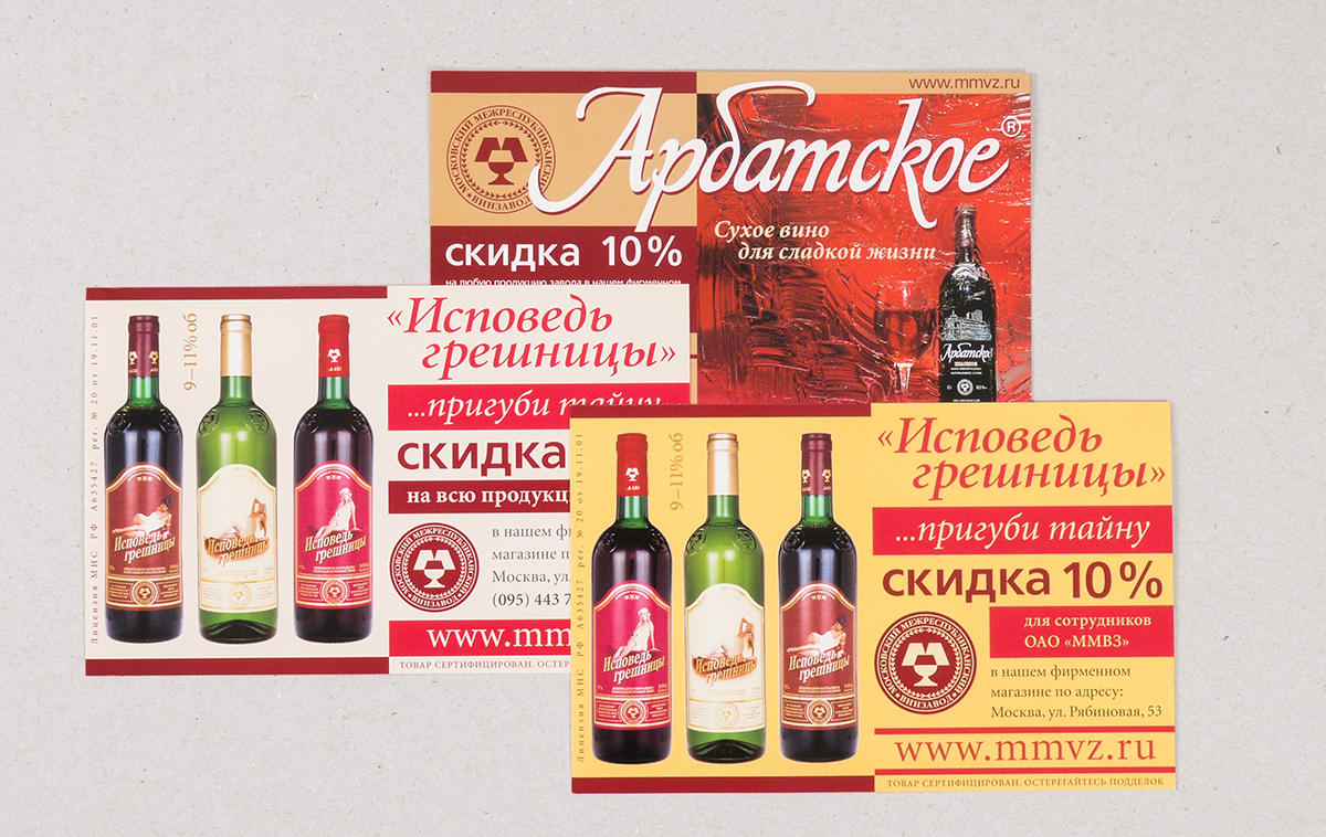 Single side flyers for promotional event of wine factory: four-color offset printing, matt coated paper 200 gr/m2