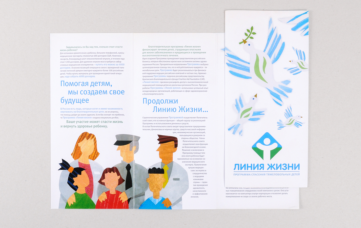6-pages leaflet of сharitable foundation stands out by unusual format 297x140mm. 4-colours offset printed, coated matt paper 250 gr/m2