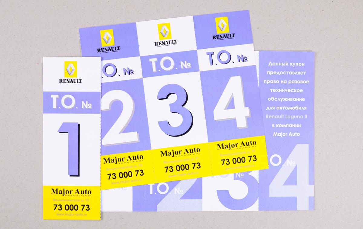 Листовка А4 с четырьмя отрывными купонами на скидку при техническом обслуживании. 297х210, печать офсетная, красочность 4+4, пефорация, бумага мелованная матовая 170 гр.м2