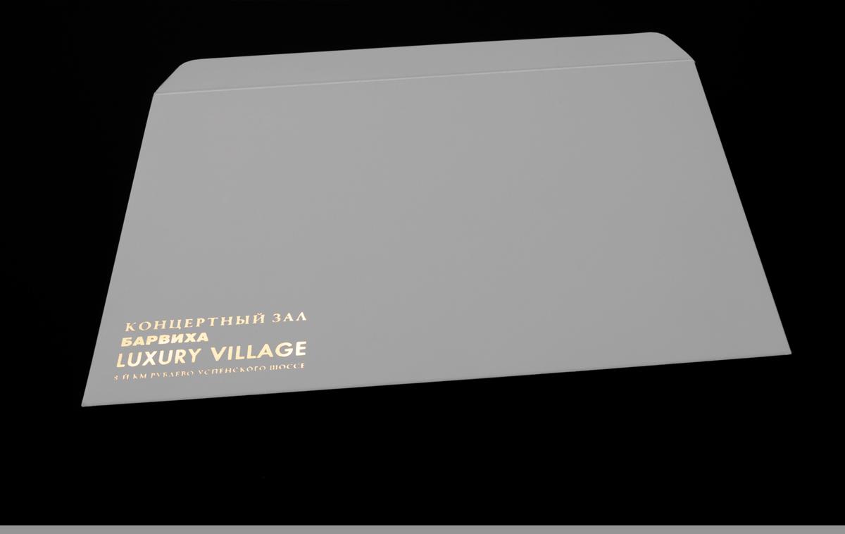 Нестандартный конверт из мелованной матовой бумаги с  тиснение фольгой
