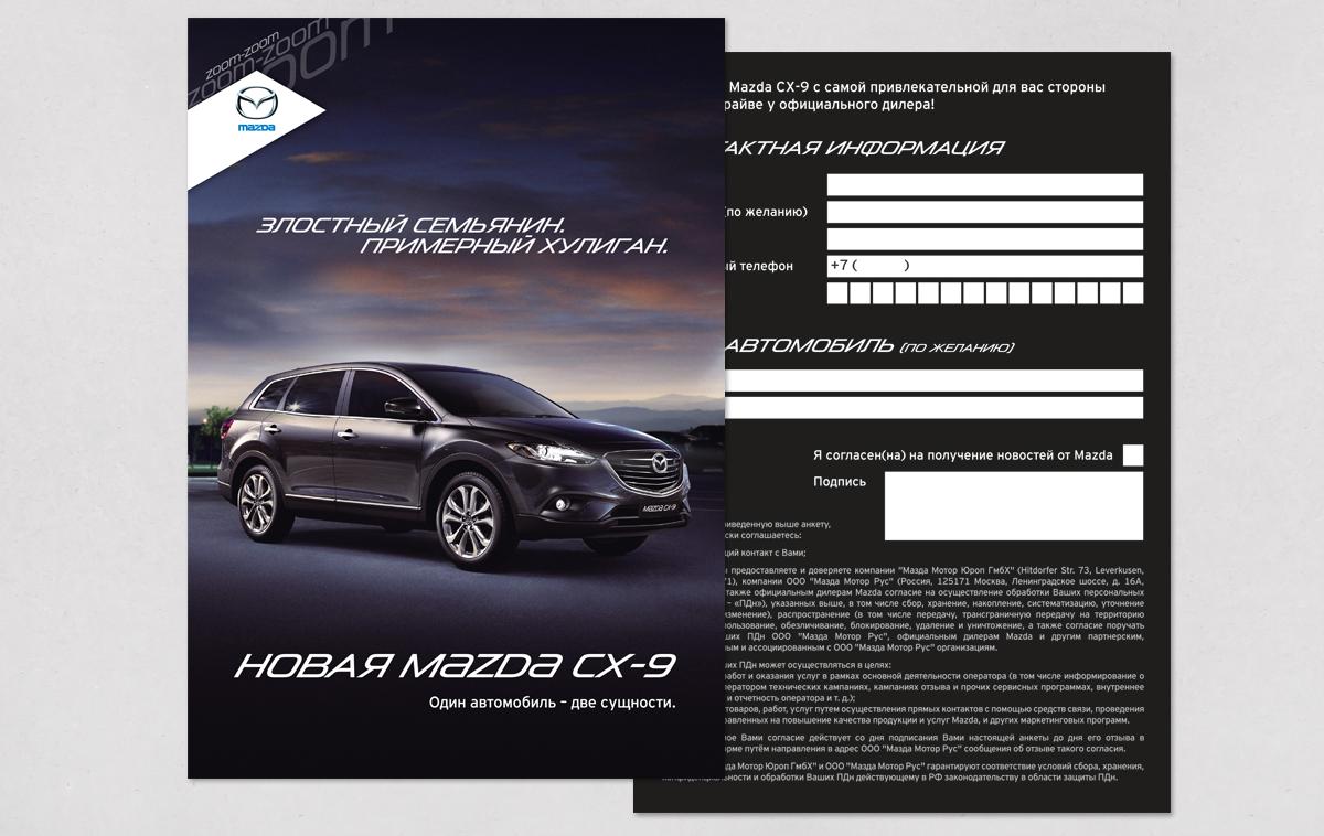 Рекламная листовка анкета формата А4, печать офсетная, красочность 4+4, ВД лак матовый 1+0, бумага мелованная матовая 170 гр.м2.
