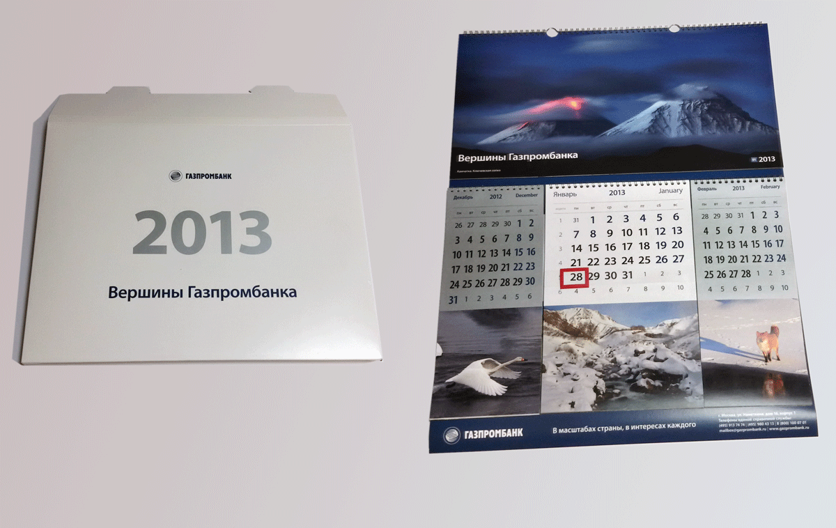 Квартальный настенный календарь банка формата А2 с индивидуальной упаковкой. Печать офсетная, 4+0, навивка 3 пружины, навивка с 2-мя ригелями. Папка-конверт объемная, вырубная, печать офсетная, 2+0, офсетный лак глянцевый.