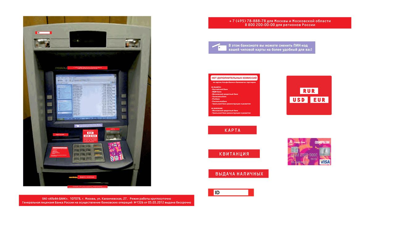 Комплект стикеров для брэндирования банкомата, выполнен на цветной пленке Оракал с нанесением методом трафаретной печати в 1-2 краск