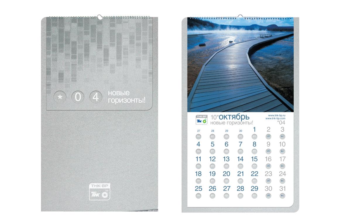Настенный календарь нефтяной компании формата А2 с вырубкой. Блок: бумага 200 гр.м2, печать офсетная 5+0, вырубка; обложка: печать офсетная 1+0, тиснение фольгой 1+0, бумага дизайнерская металлизированная;  навивка на пружину