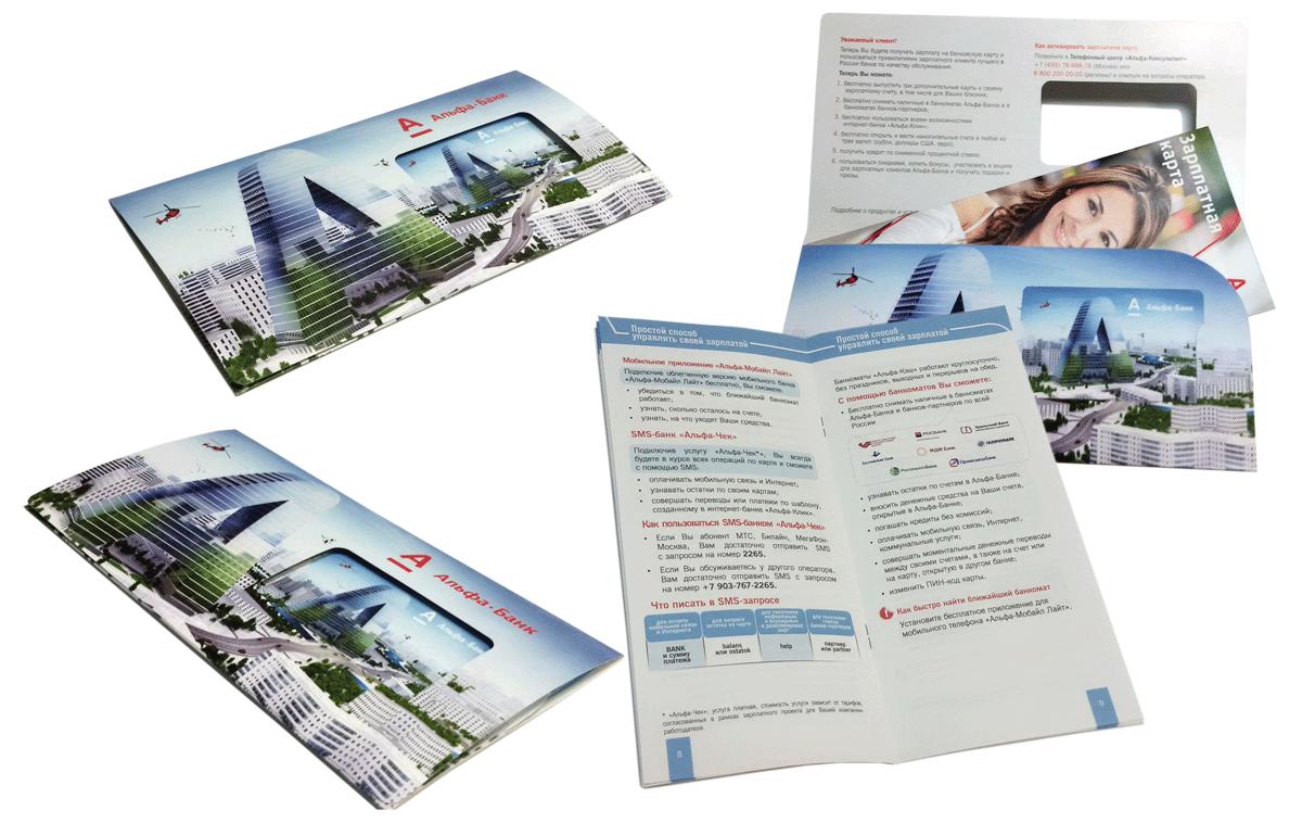 Вэлком пэк массового сегмента, в основе папка с двумя точками склейки для рекламных материалов формата евро. К вэлком пэку крепится фальшкарта, при выдаче клиентам, фальшкарта заменяется на банковскую карту.
